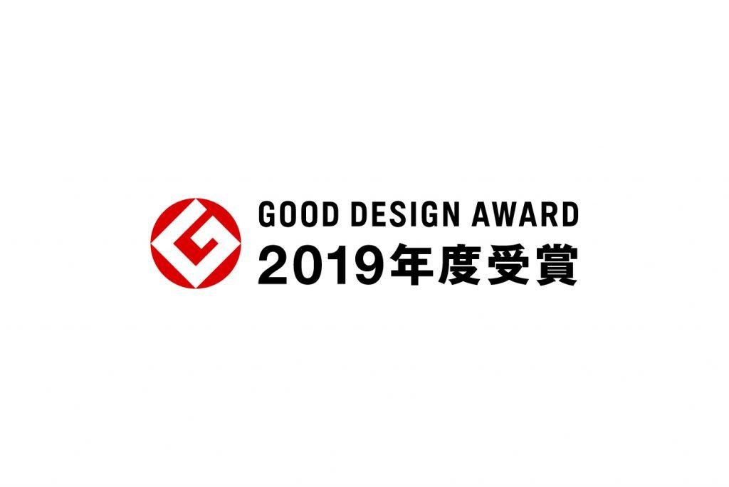2019年度グッドデザイン賞受賞!