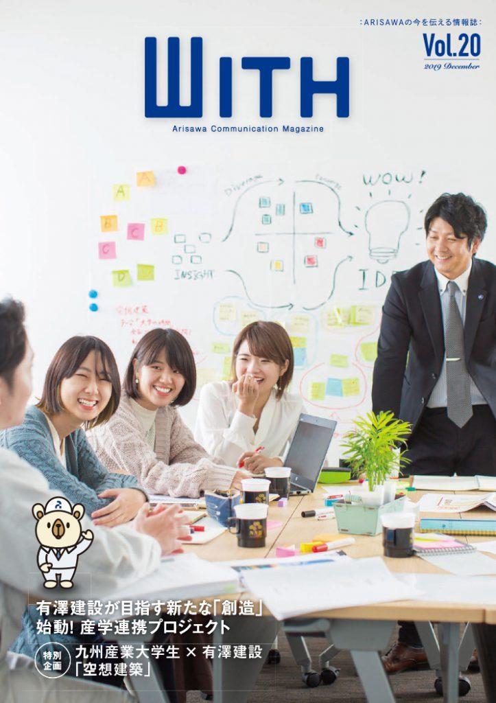 有澤広報誌WITHの撮影開始です