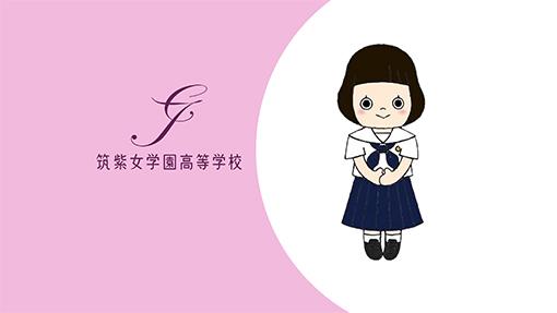 筑紫女学園高校フィールドスタディ