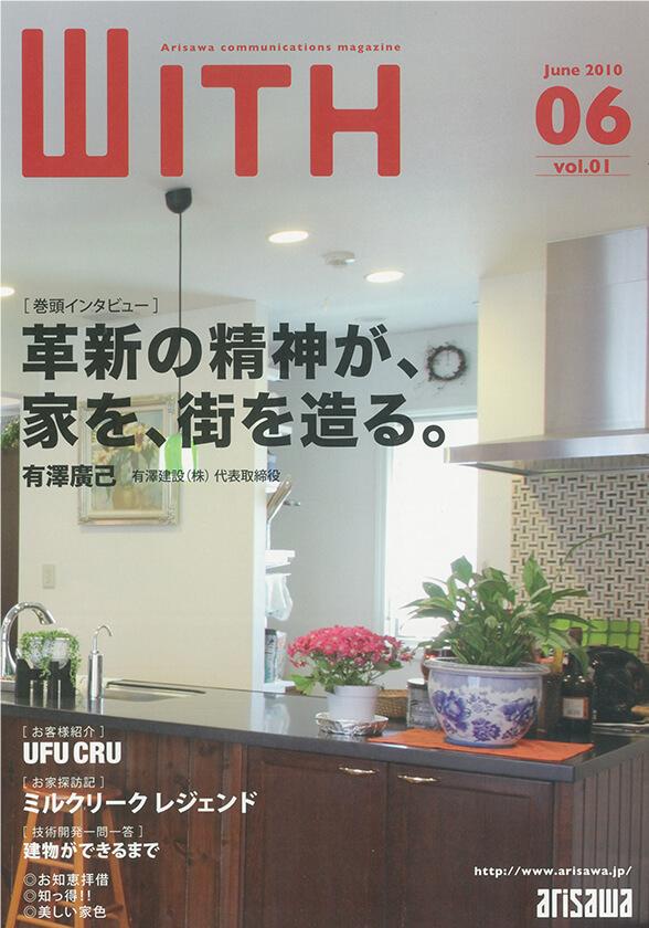 WITH-vol.1 巻頭インタビュー「革新の精神が、家を、街を造る。」