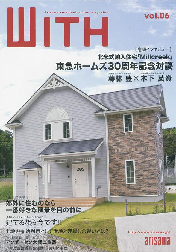 WITH-vol.6 巻頭インタビュー「東急ホームズ30周年記念対談」