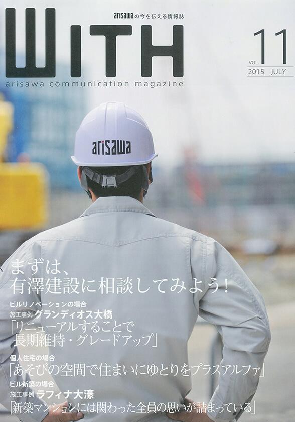 WITH-vol.11 「まずは、有澤建設に相談してみよう!」