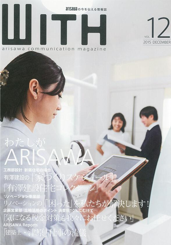 WITH-vol.12「わたしがARISAWA」