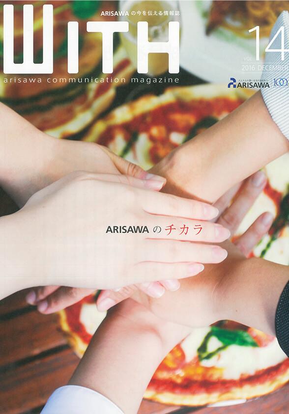 WITH-vol.14「Arisawaのチカラ」