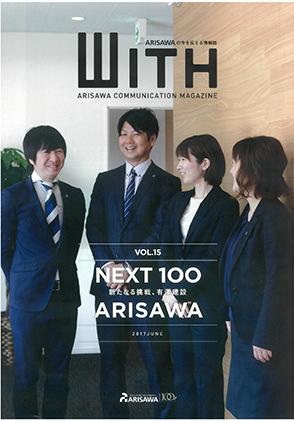 WITH-vol.15「新たなる挑戦、有澤建設」