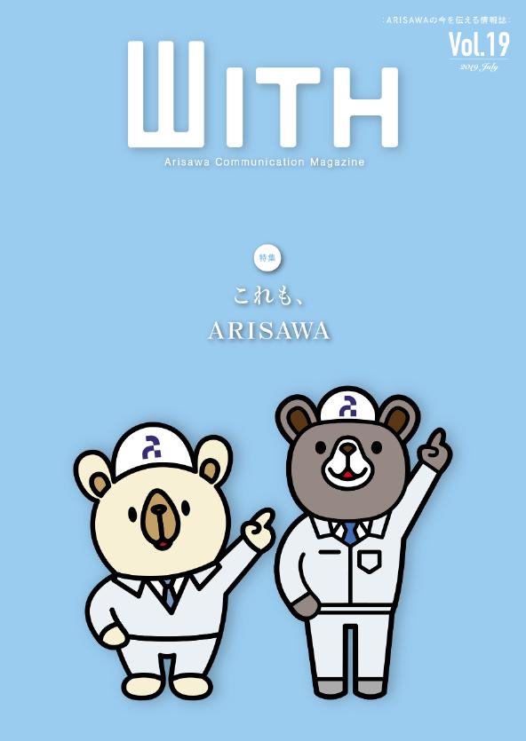 WITH-vol19「これもARISAWA」
