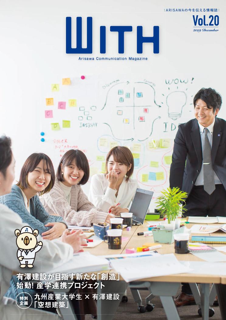 WITH-vol20「有澤建設が目指す新たな創造」