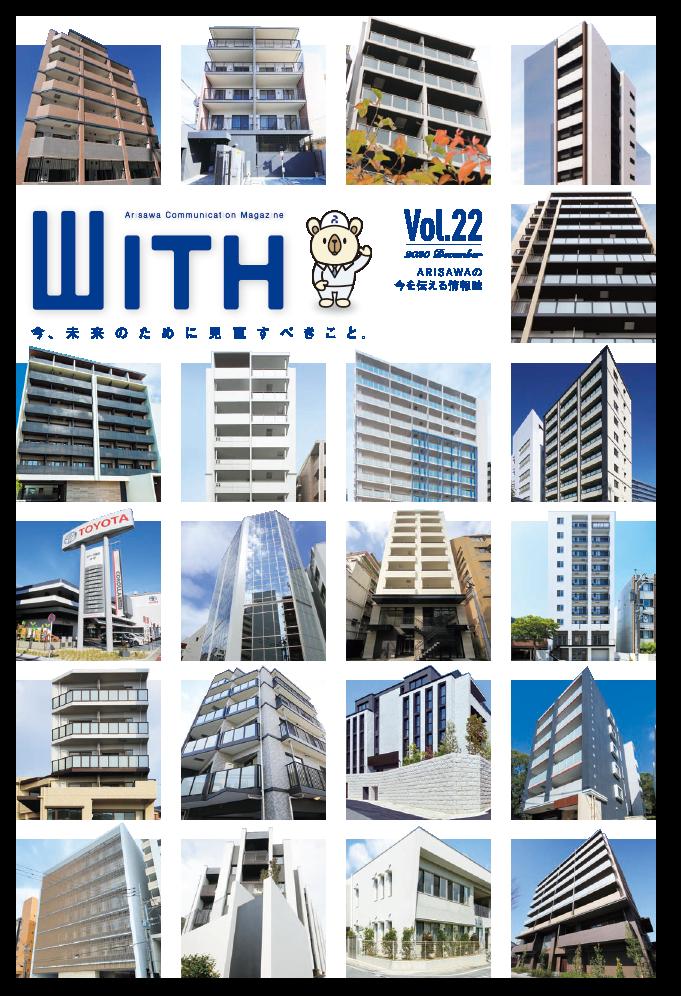 WITH-vol22「今、未来のために見直すべきこと」