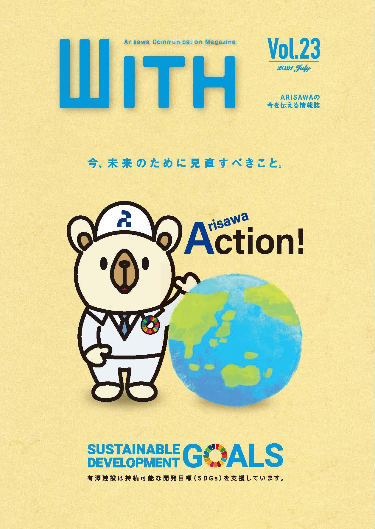 WITH-vol23「今、未来のために見直すべきこと」(11MB)