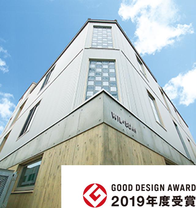 グッドデザイン賞2019を受賞。