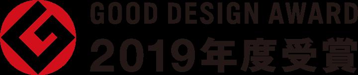 GOOD DESIGN AWARD 2019年